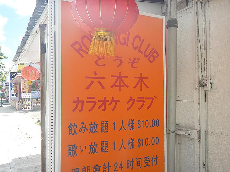 サイパン(ガラパン) 日本語もいっぱい