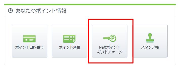 モバトクからPeXへのポイント交換方法16