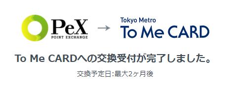 Pexからへのメトロポイント交換方法07